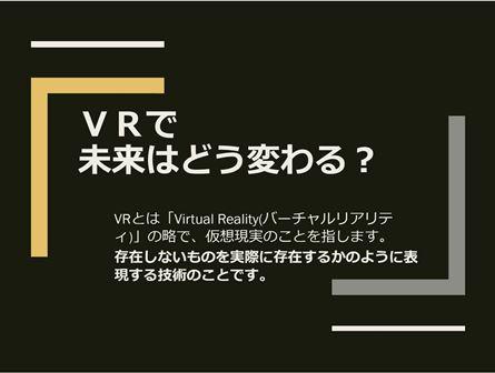 VRとは.JPG